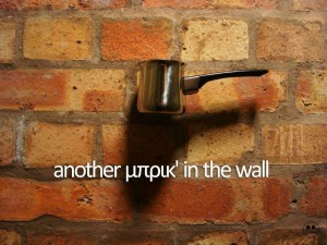Another_μπρικ_in_the_wall
